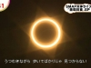 solar-eclipse-with-sign-of-david